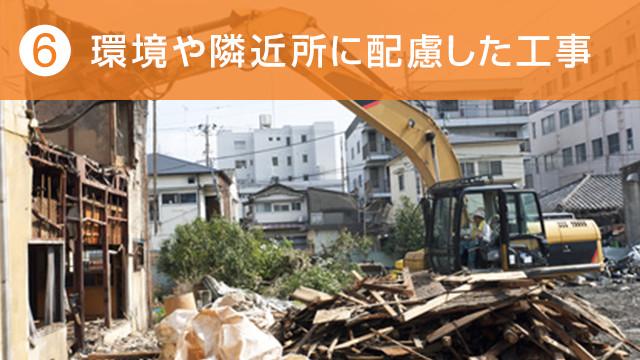 6.環境や隣近所に配慮した工事