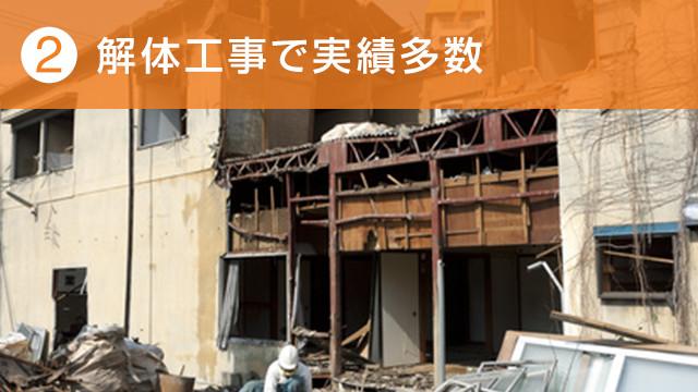2.解体工事で実績多数